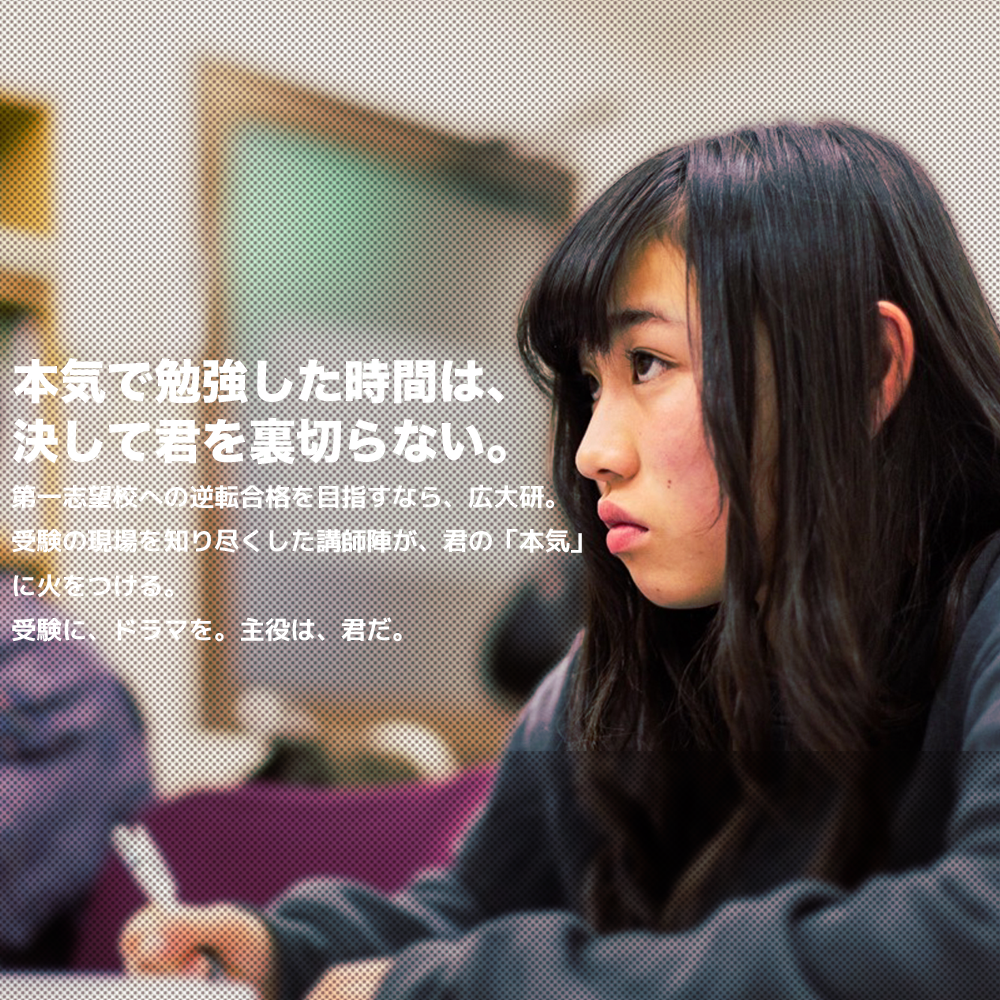 広大研 公式ブログ